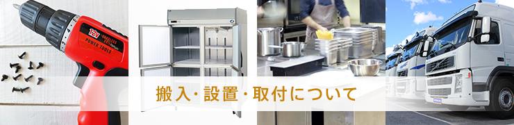 業務用厨房機器の搬入設置・取付工事における注意点